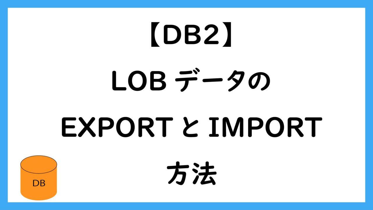 OBのEXPORTとIMPORTの方法